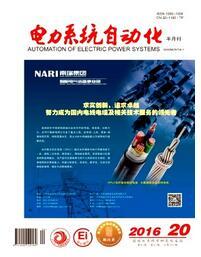 电力系统自动化杂志2015年北大核心期刊总览