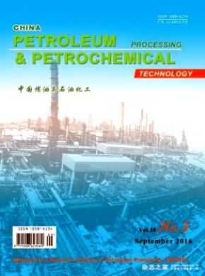 China Petroleum Processing and Petrochemical Technology