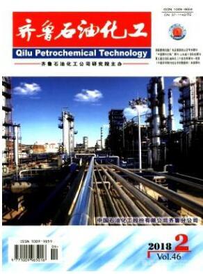 齐鲁石油化工国家级石油期刊审稿
