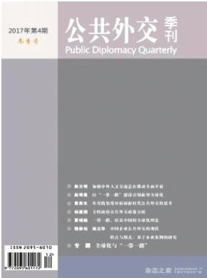 公共外交国家级公交刊物投稿