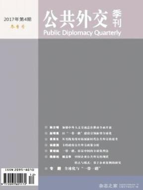 公共外交季刊国家级外交期刊润色