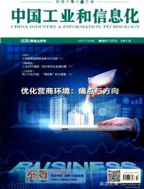中国工业和信息化国家级电子期刊润色