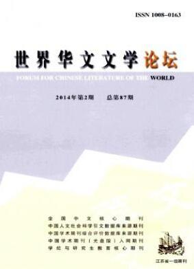 世界华文文学论坛江苏省文学期刊润色