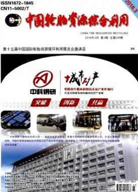 中国轮胎资源综合利用国家级物流资源期刊润色