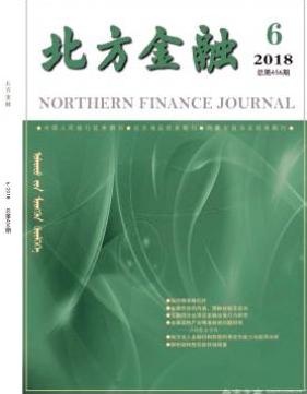 北方金融内蒙古金融期刊征稿