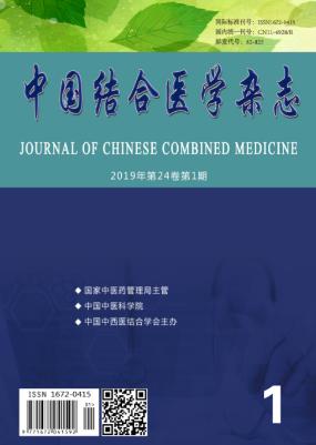 中国结合医学杂志是什么级别的期刊