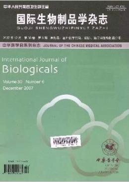 国际生物制品学杂志是核心期刊吗