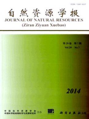 自然资源学报
