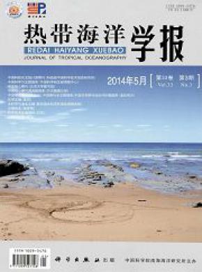 热带海洋学报