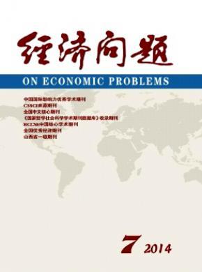 经济问题山西省经济核心期刊征稿