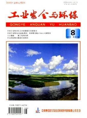 工业安全与环保湖北省环保核心期刊征稿