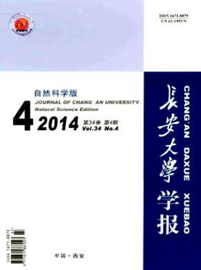 长安大学学报(自然科学版)