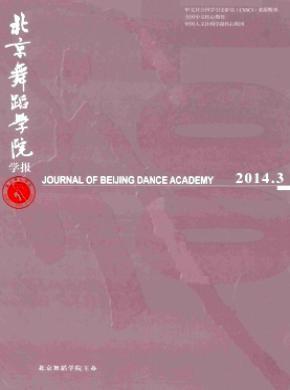 北京舞蹈学院学报