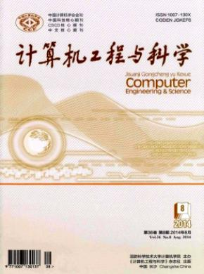 计算机工程与科学湖南省计算机期刊投稿