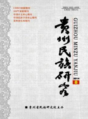 贵州民族研究贵州省核心期刊征稿