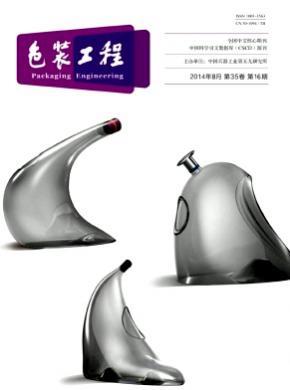 包装工程重庆核心期刊投稿