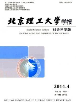 北京理工大学学报(社会科学版)