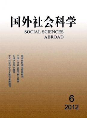 国外社会科学