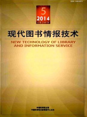 现代图书情报技术