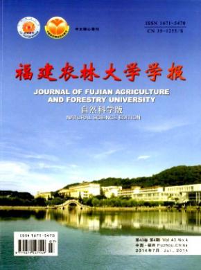 福建农林大学学报(自然科学版)