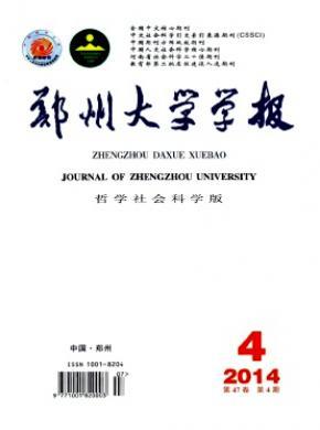郑州大学学报(哲学社会科学版)