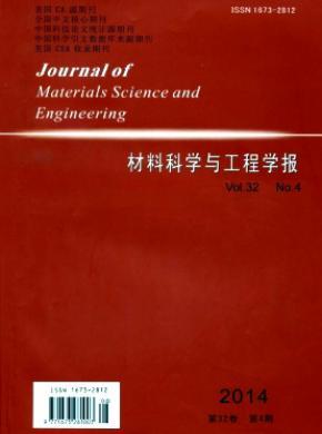 材料科学与工程学报浙江核心期刊征稿