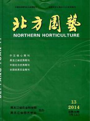 北方园艺黑龙江省园艺核心期刊