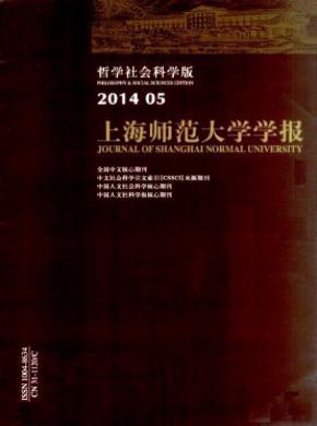 上海师范大学学报(哲学社会科学版)