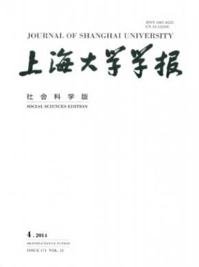 上海大学学报(社会科学版)