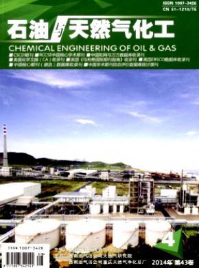 石油与天然气化工