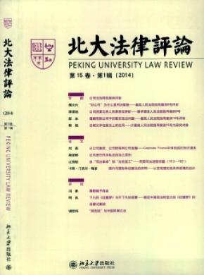 北大法律评论