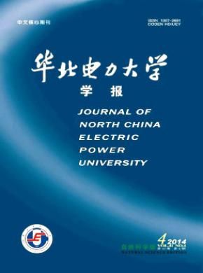 华北电力大学学报(自然科学版)