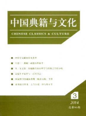 中国典籍与文化