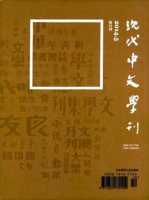 现代中文学刊